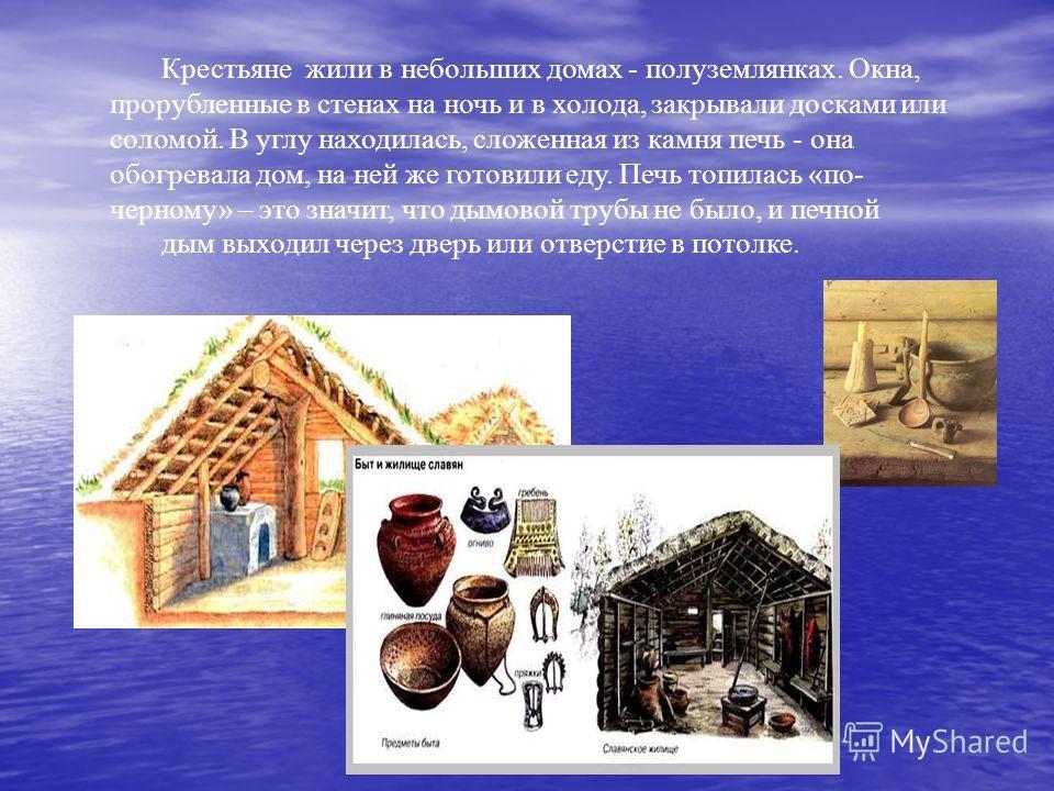 Зажиточные горожане жили в срубах, нередко двухэтажных. Первый этаж был хозяйственным, верхний – жилым. Здания состояли из нескольких комнат, в них были деревянные кровати, скамьи, столы, лари для одежды. Ремесленный люд обитал на городских окраинах