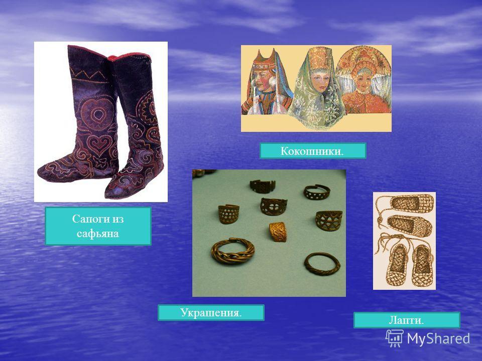 Главным элементом древнерусской мужской одежды были рубаха и порты. Так же они одевали зипуны, кожухи. У горожанок и крестьянок главной частью костюма была длинная холщевая рубашка и понева.