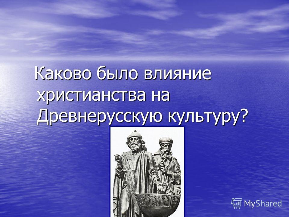 Задание 3 Чем привлекала славян Византия?