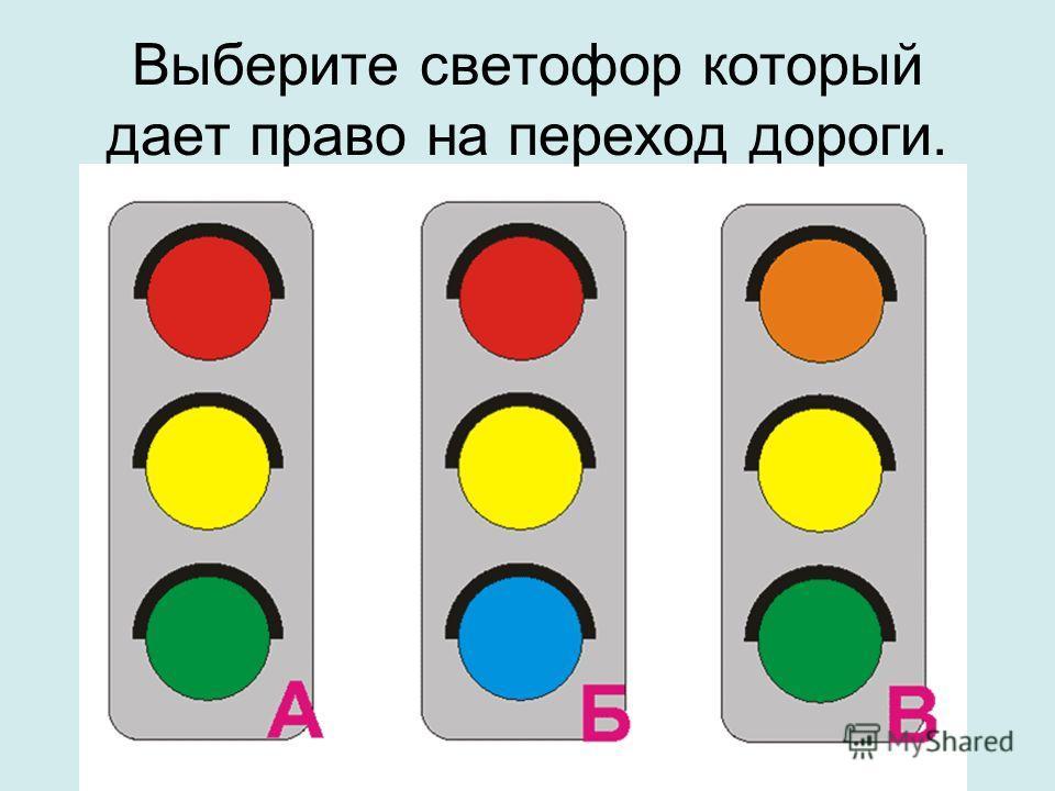 Выберите светофор который дает право на переход дороги.