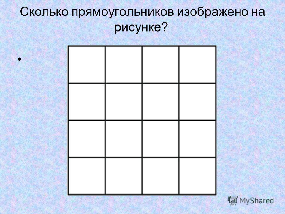 Сколько прямоугольников изображено на рисунке?