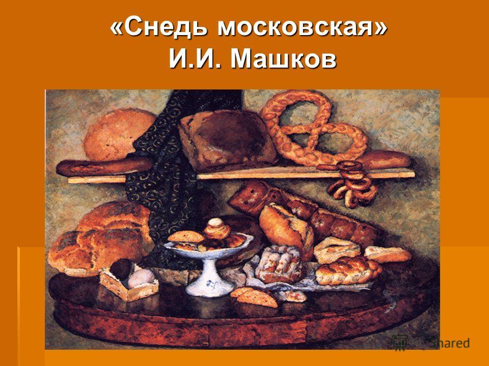 «Снедь московская» И.И. Машков