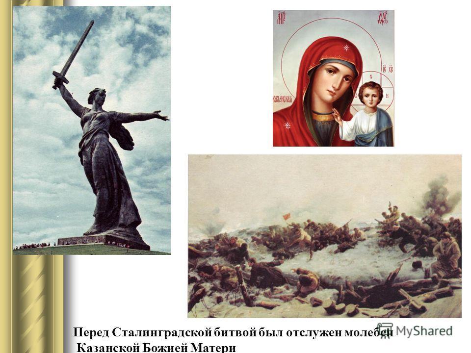 Перед Сталинградской битвой был отслужен молебен Казанской Божией Матери