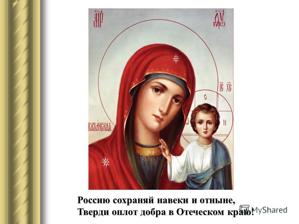 Россию сохраняй навеки и отныне, Тверди оплот добра в Отеческом краю!