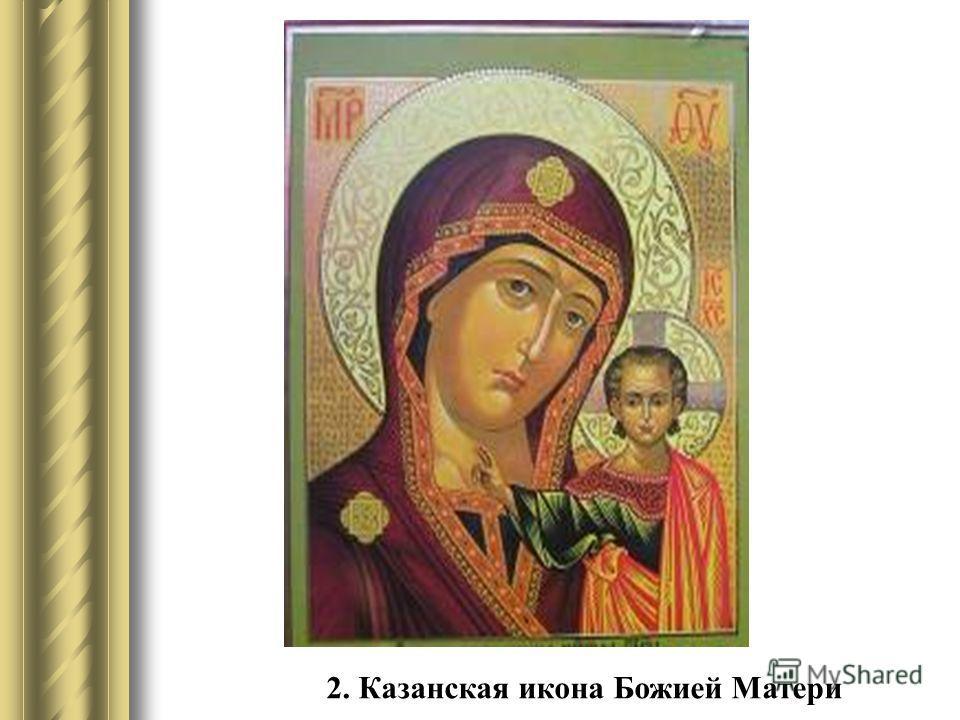 2. Казанская икона Божией Матери