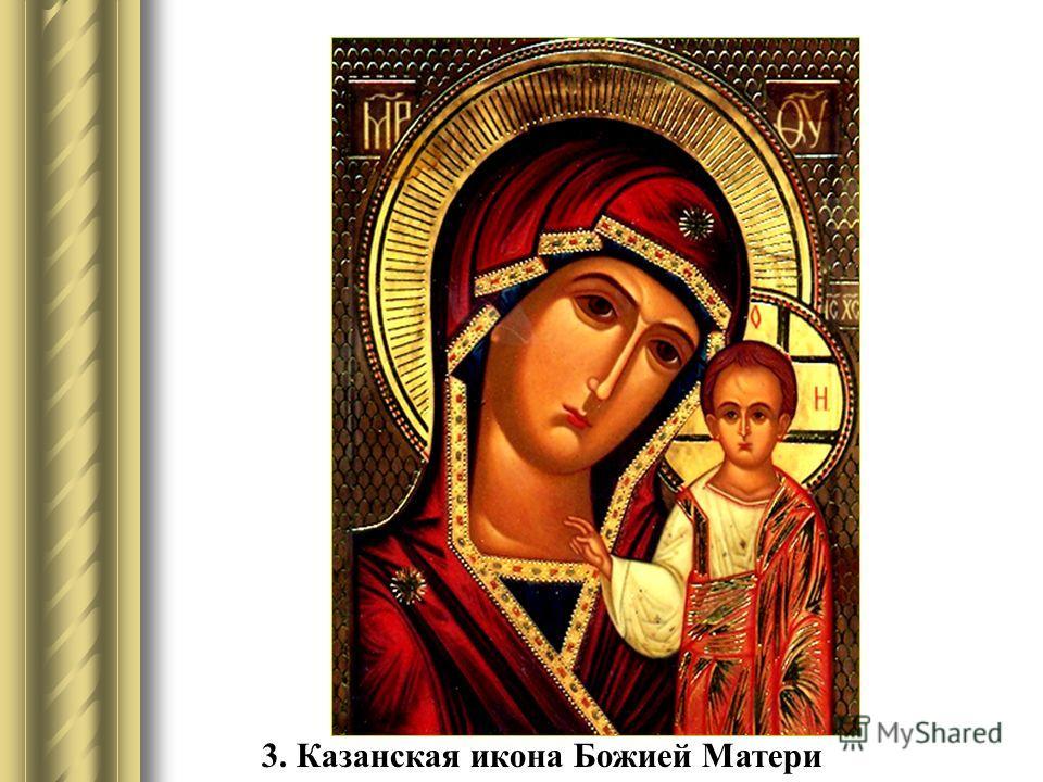 3. Казанская икона Божией Матери