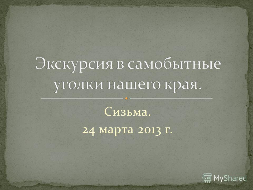 Сизьма. 24 марта 2013 г.