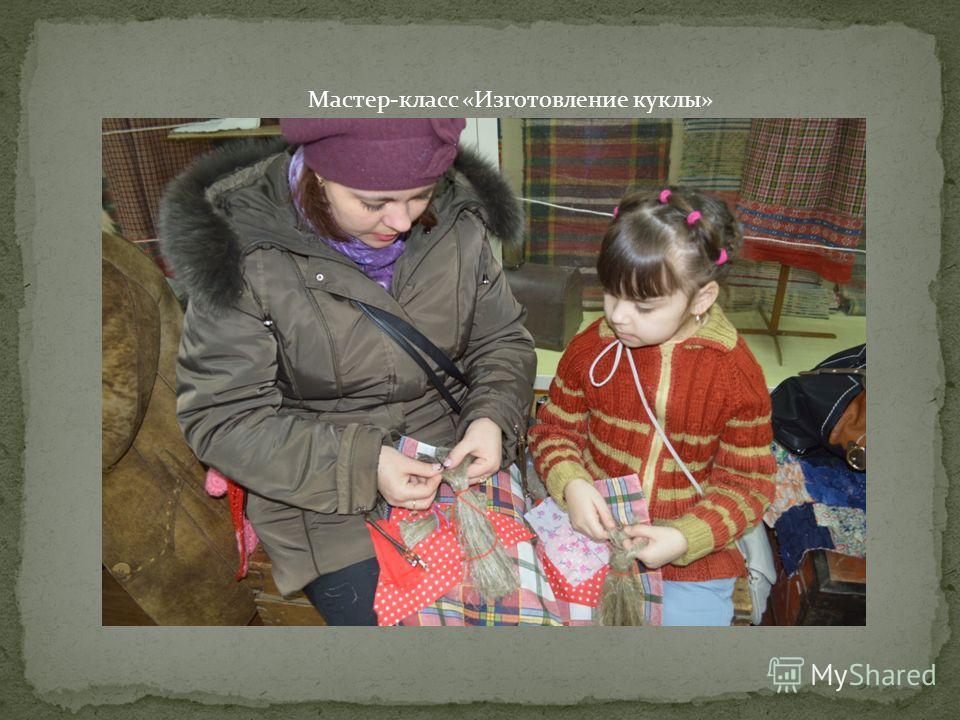 Мастер-класс «Изготовление куклы»
