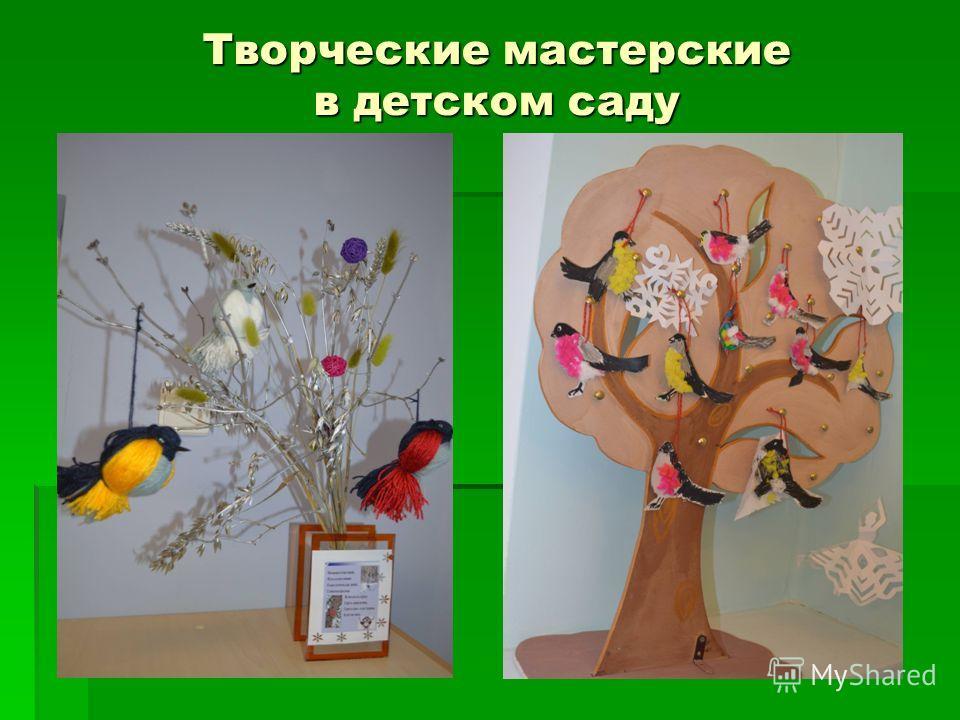 Творческие мастерские в детском саду