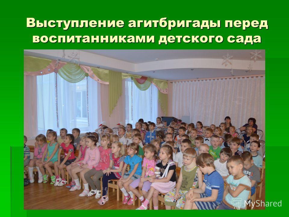 Выступление агитбригады перед воспитанниками детского сада