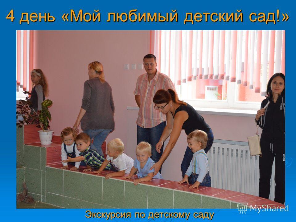 4 день «Мой любимый детский сад!» Экскурсия по детскому саду