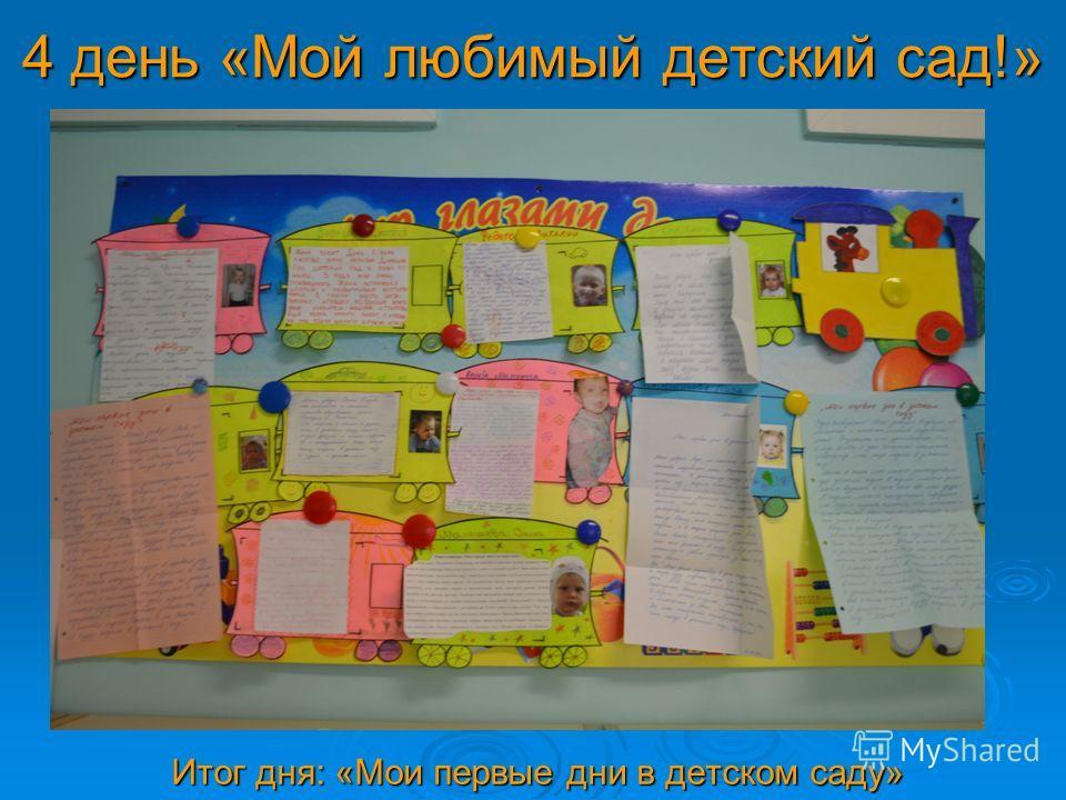 4 день «Мой любимый детский сад!» Итог дня: «Мои первые дни в детском саду»