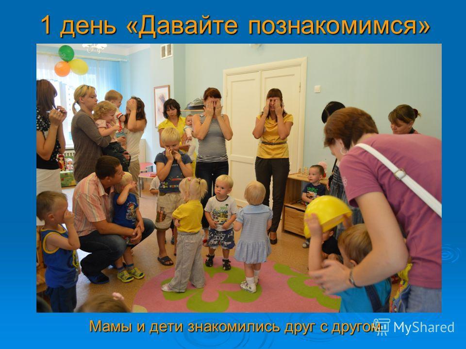 1 день «Давайте познакомимся» Мамы и дети знакомились друг с другом