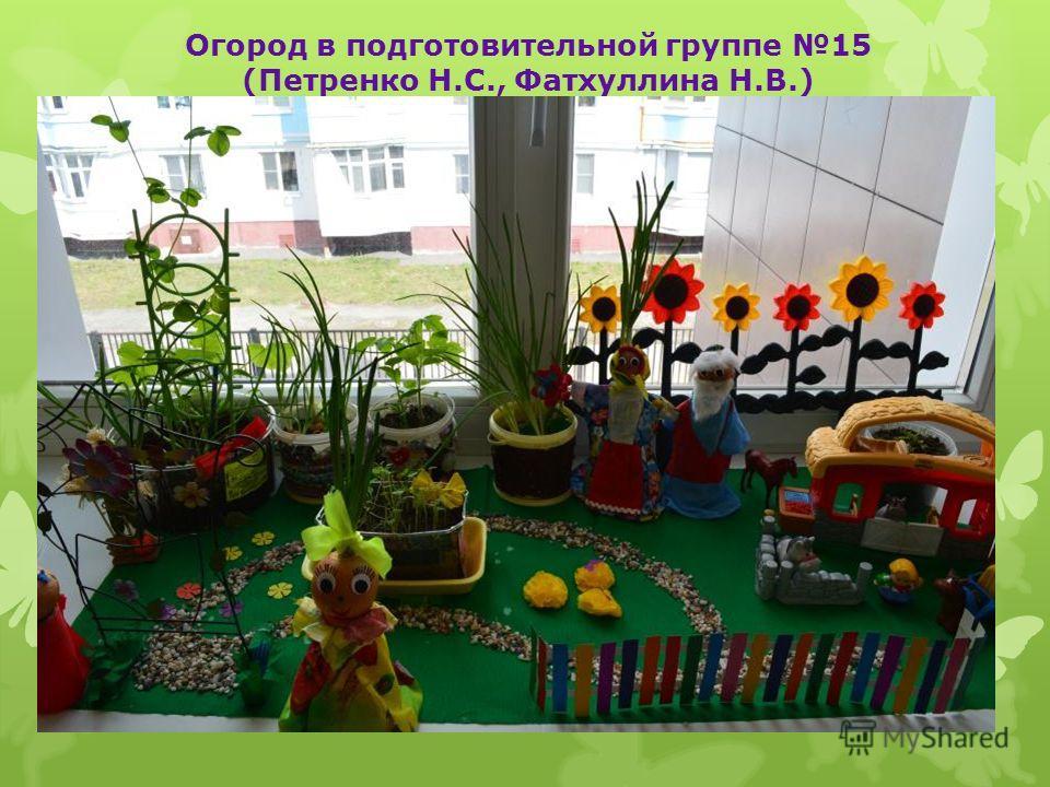 Огород в подготовительной группе 15 (Петренко Н.С., Фатхуллина Н.В.)