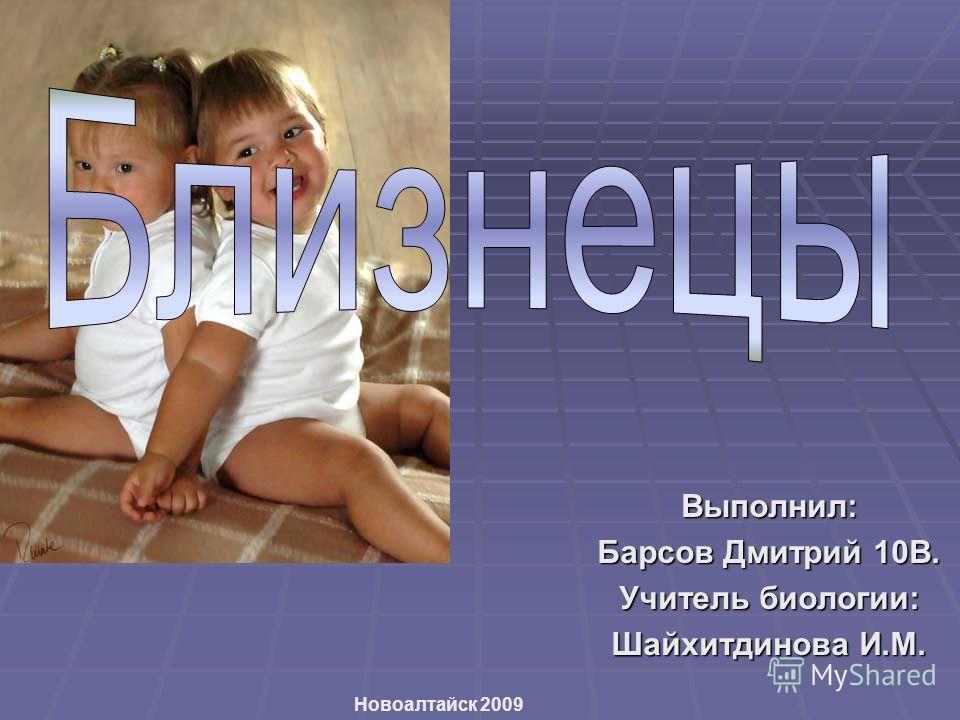 Выполнил: Барсов Дмитрий 10В. Учитель биологии: Шайхитдинова И.М. Новоалтайск 2009
