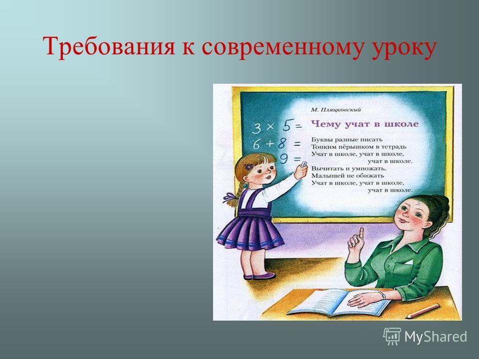Требования к современному уроку