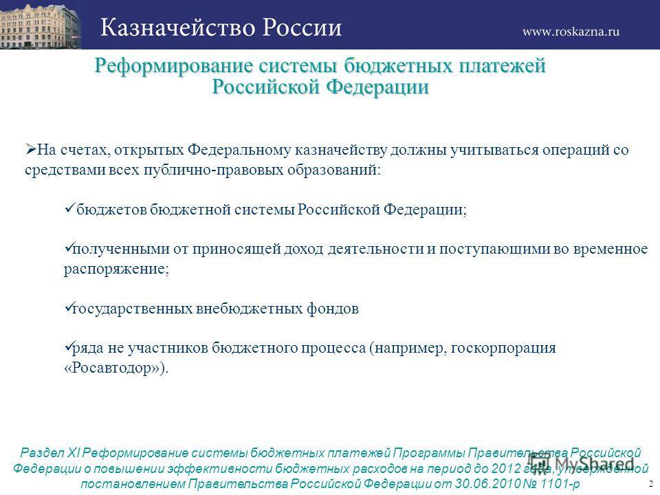 2 Реформирование системы бюджетных платежей Российской Федерации На счетах, открытых Федеральному казначейству должны учитываться операций со средствами всех публично-правовых образований: бюджетов бюджетной системы Российской Федерации; полученными