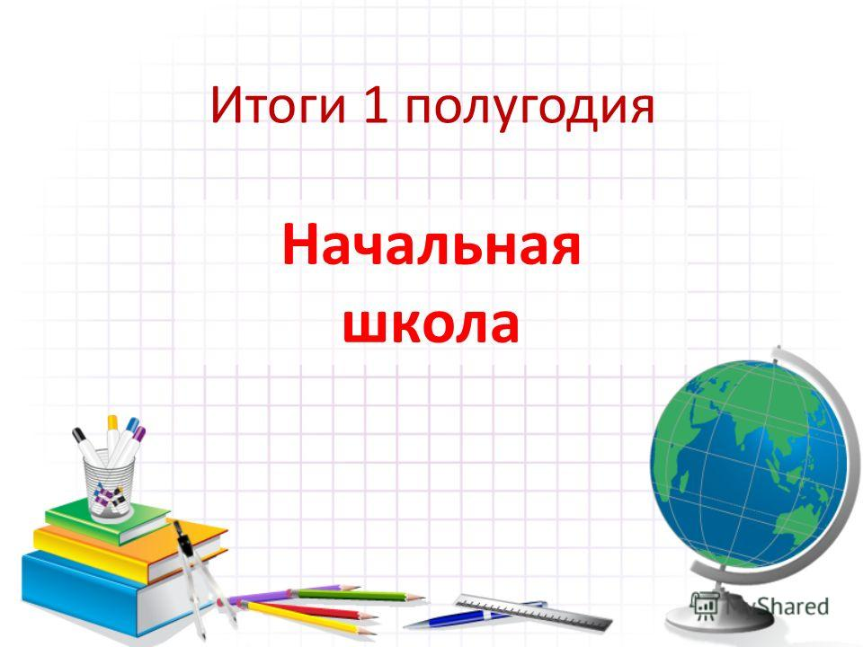 Итоги 1 полугодия Начальная школа