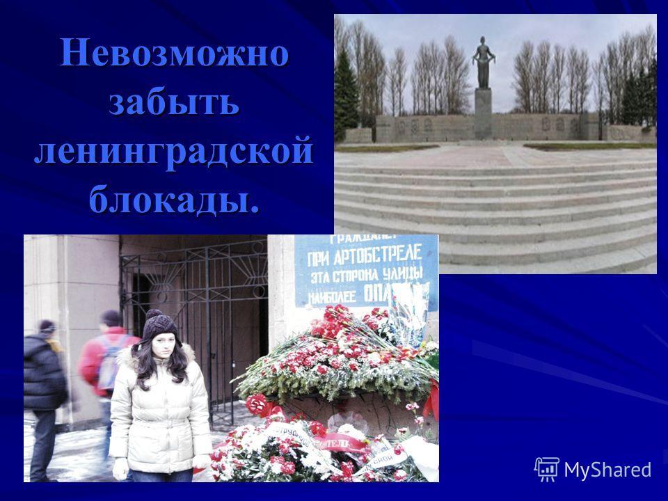 Мы чтим и помним подвиг нашего народа! Город-герой Волгоград