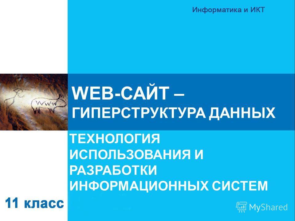 WEB-САЙТ – ГИПЕРСТРУКТУРА ДАННЫХ ТЕХНОЛОГИЯ ИСПОЛЬЗОВАНИЯ И РАЗРАБОТКИ ИНФОРМАЦИОННЫХ СИСТЕМ