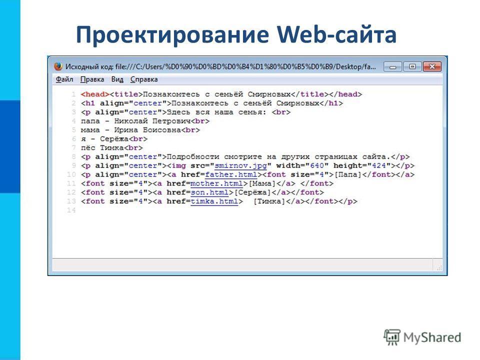 Проектирование Web-сайта