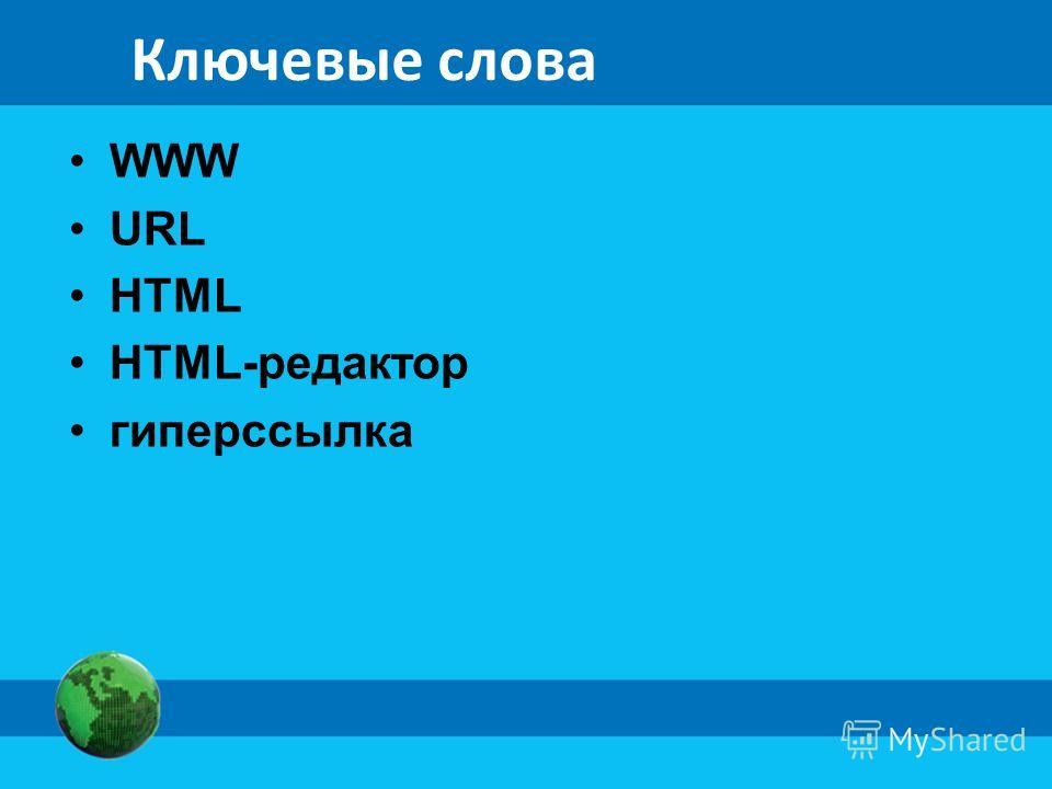 Ключевые слова WWW URL HTML HTML-редактор гиперссылка