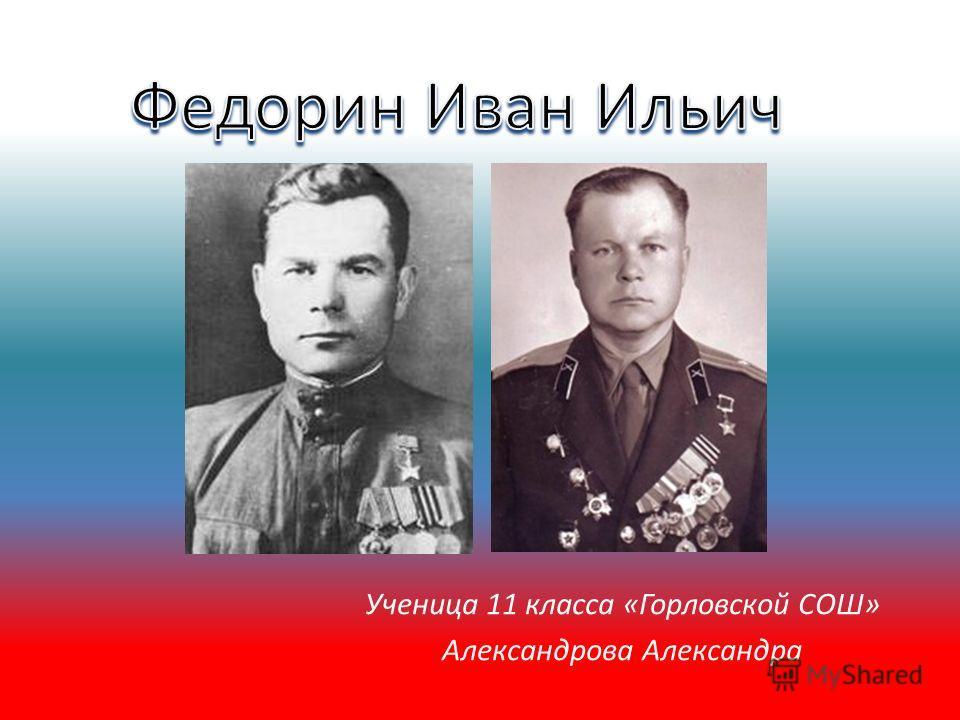 Ученица 11 класса «Горловской СОШ» Александрова Александра
