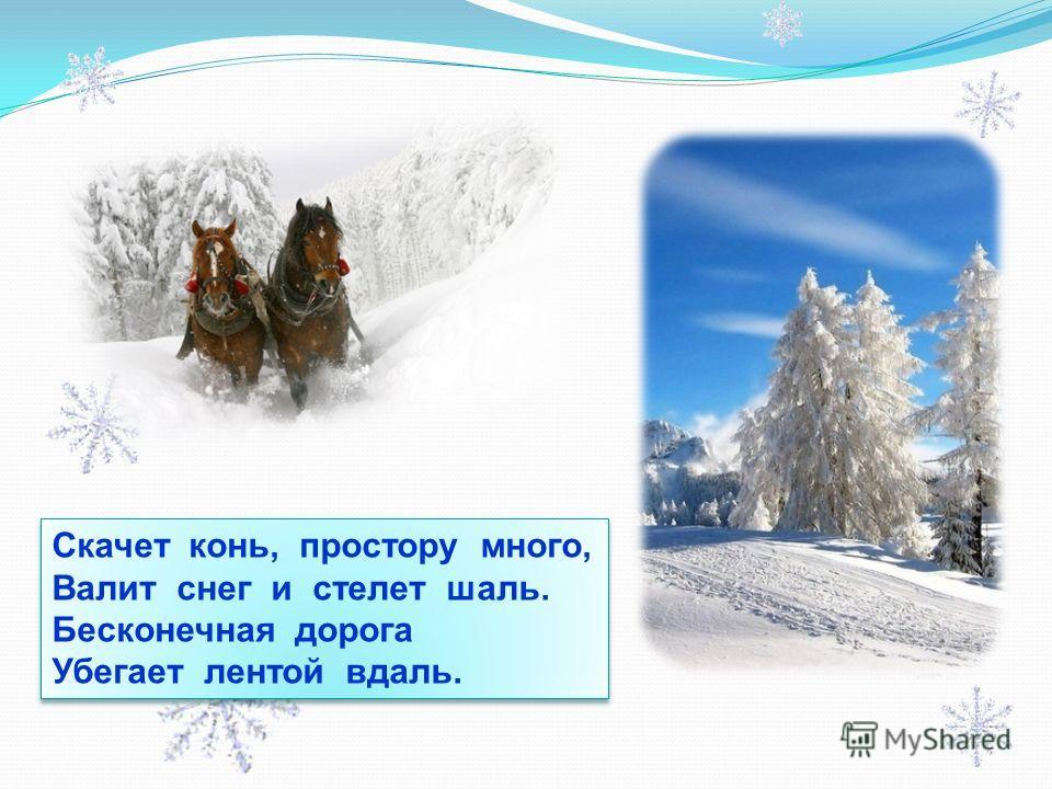 Скачет конь, простору много, Валит снег и стелет шаль. Бесконечная дорога Убегает лентой вдаль. Скачет конь, простору много, Валит снег и стелет шаль. Бесконечная дорога Убегает лентой вдаль.