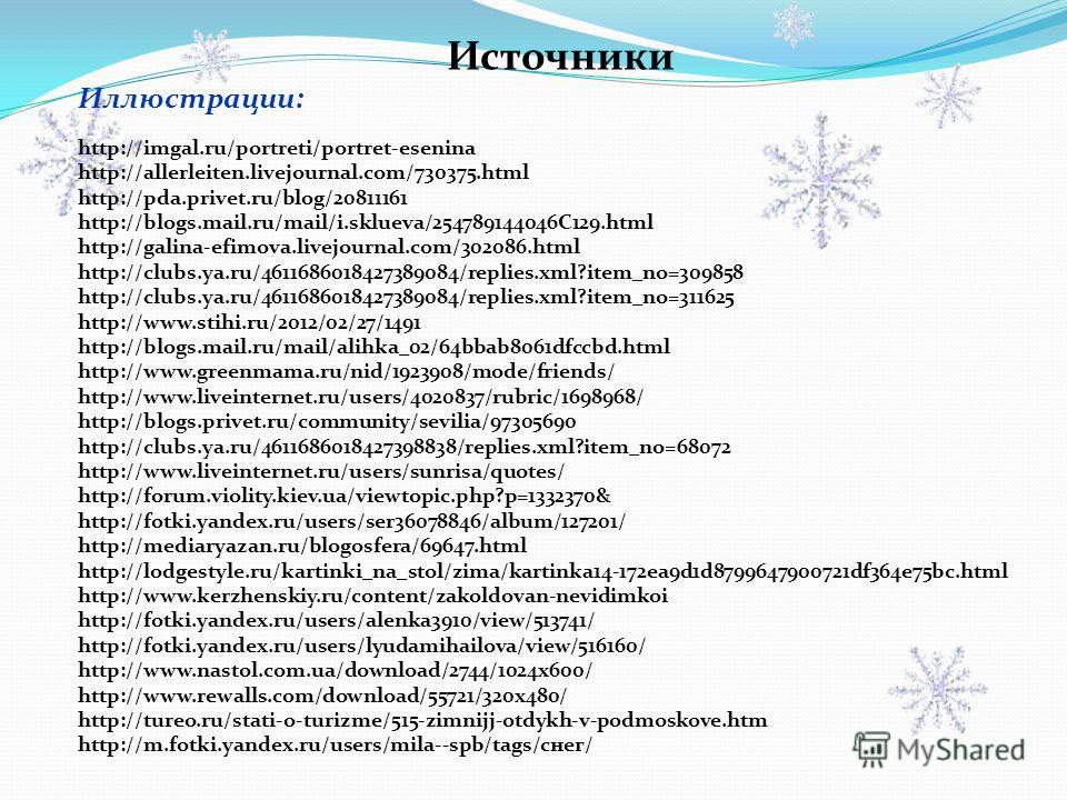 Источники Иллюстрации: http://imgal.ru/portreti/portret-esenina http://allerleiten.livejournal.com/730375.html http://pda.privet.ru/blog/20811161 http://blogs.mail.ru/mail/i.sklueva/254789144046C129.html http://galina-efimova.livejournal.com/302086.h