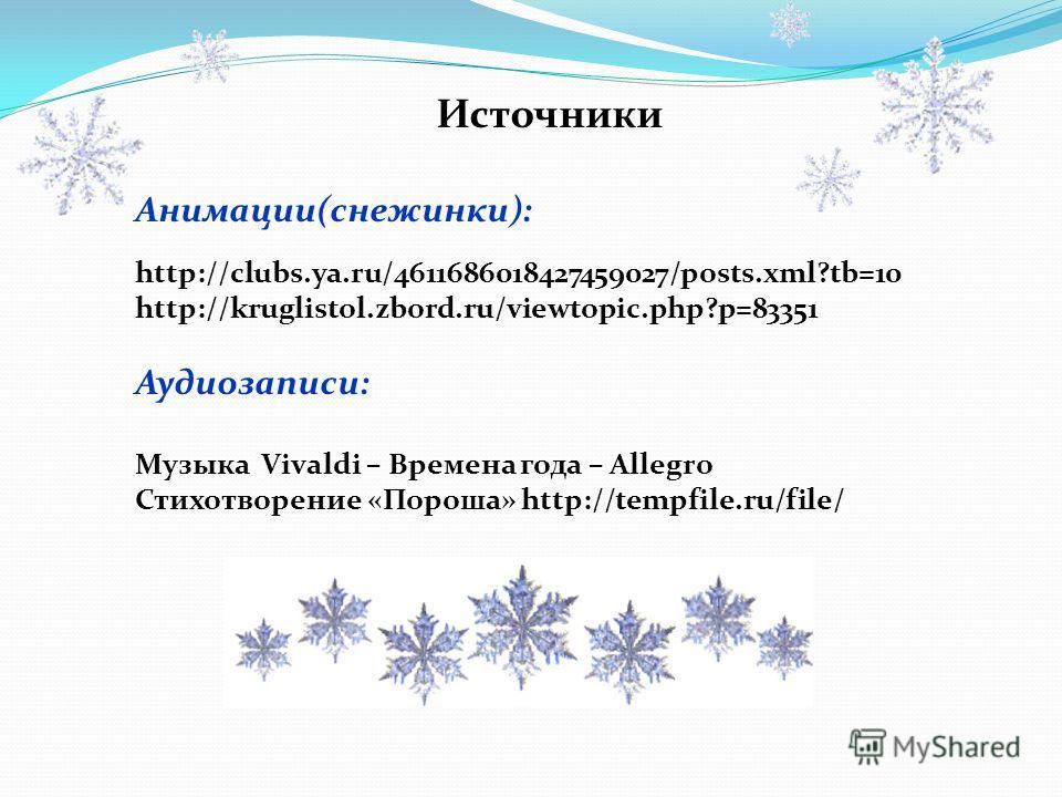 Источники Анимации(снежинки): http://clubs.ya.ru/4611686018427459027/posts.xml?tb=10 http://kruglistol.zbord.ru/viewtopic.php?p=83351 Аудиозаписи: Музыка Vivaldi – Времена года – Allegro Стихотворение «Пороша» http://tempfile.ru/file/
