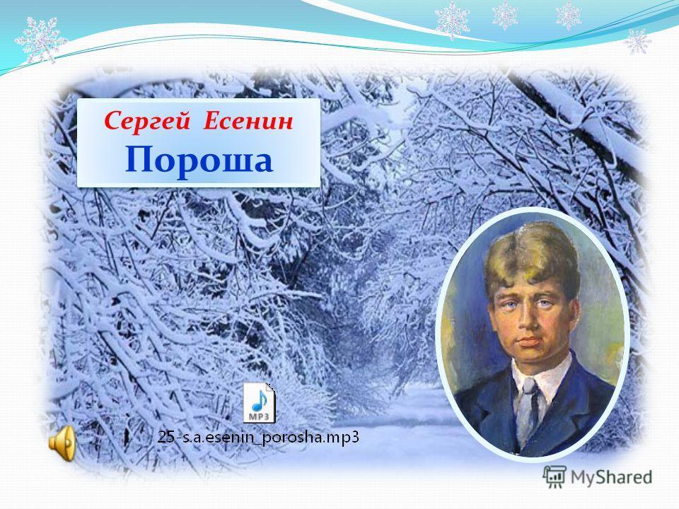 Сергей Есенин Пороша Сергей Есенин Пороша