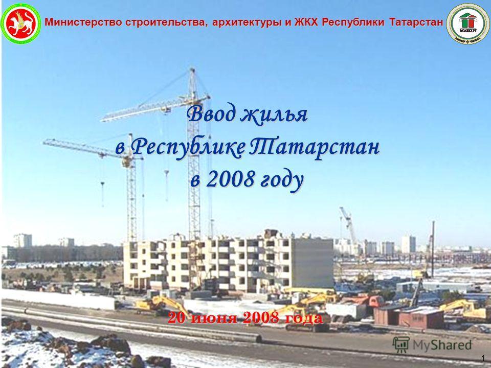 Министерство строительства, архитектуры и ЖКХ Республики Татарстан 1 Ввод жилья в Республике Татарстан в 2008 году 20 июня 2008 года