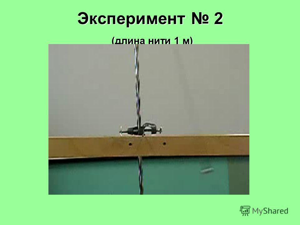 Эксперимент 2 (длина нити 1 м)