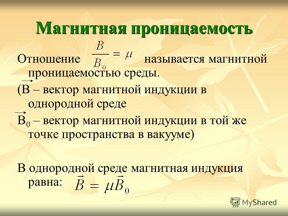 Магнитная проницаемость Отношение называется магнитной проницаемостью среды. (В – вектор магнитной индукции в однородной среде В 0 – вектор магнитной индукции в той же точке пространства в вакууме) В однородной среде магнитная индукция равна: