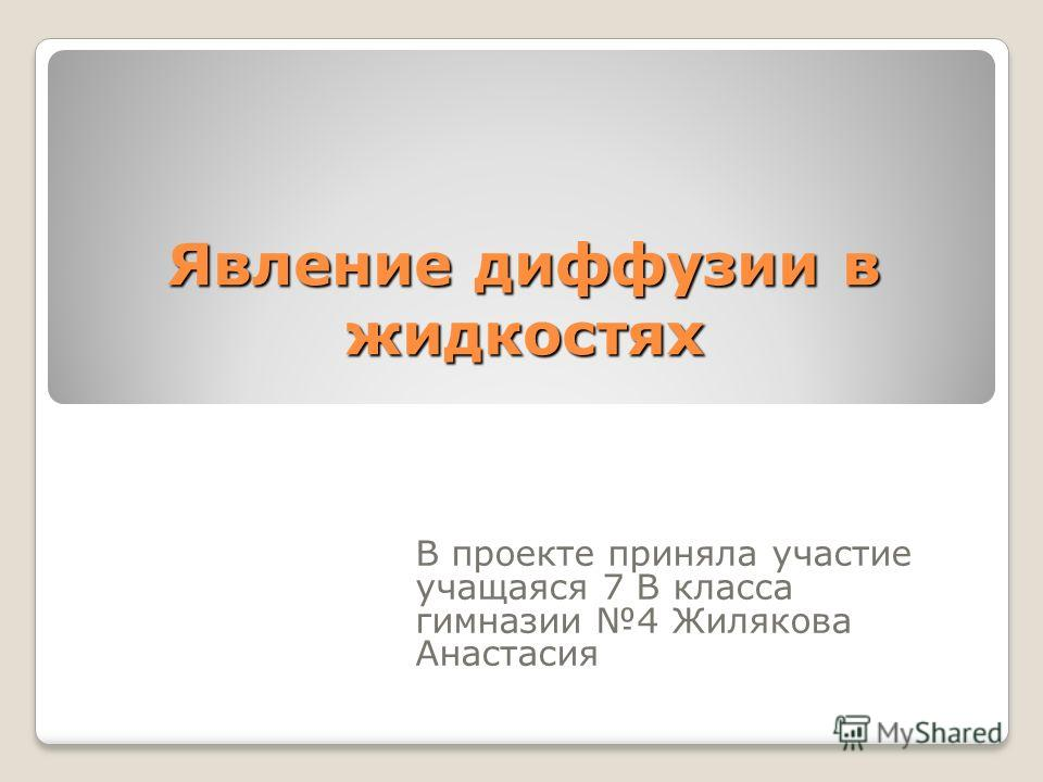 Явление диффузии в жидкостях В проекте приняла участие учащаяся 7 В класса гимназии 4 Жилякова Анастасия