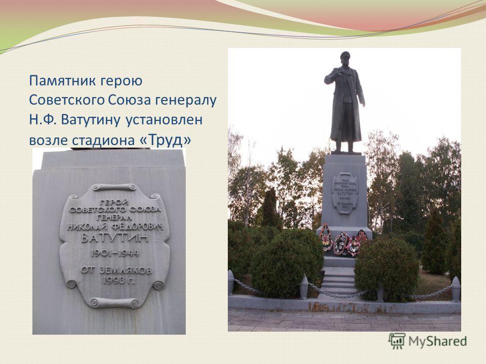 Памятник герою Советского Союза генералу Н.Ф. Ватутину установлен возле стадиона «Труд»