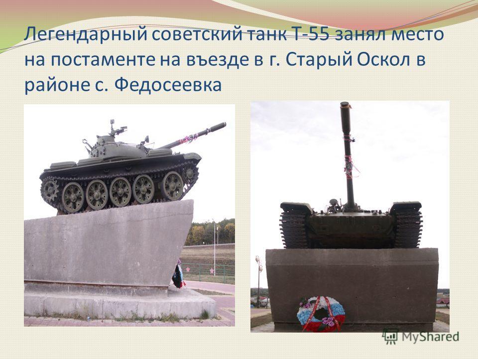 Легендарный советский танк Т-55 занял место на постаменте на въезде в г. Старый Оскол в районе с. Федосеевка