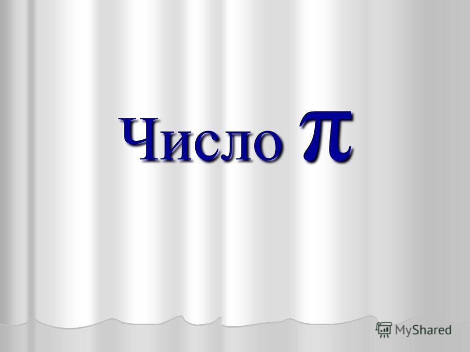 Число π Число π