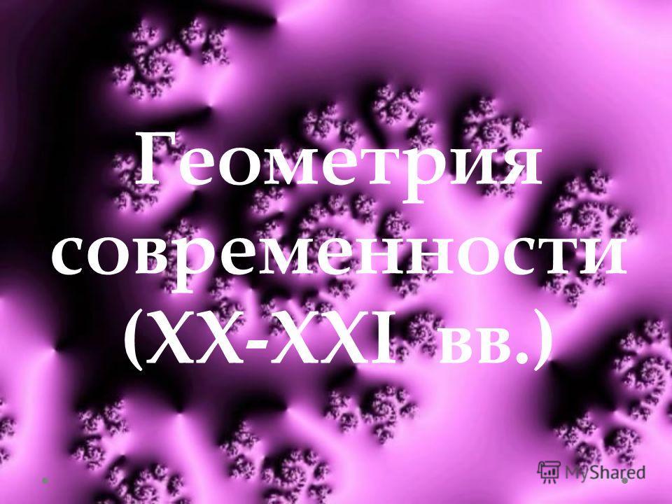 Геометрия современности (XX-XХI вв.)