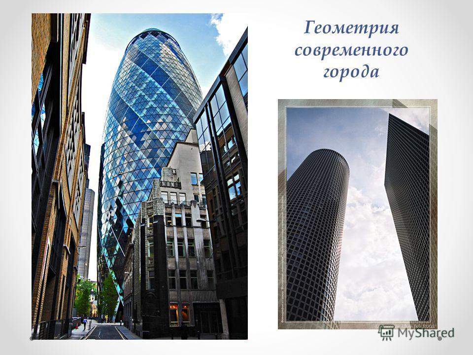 Геометрия современного города