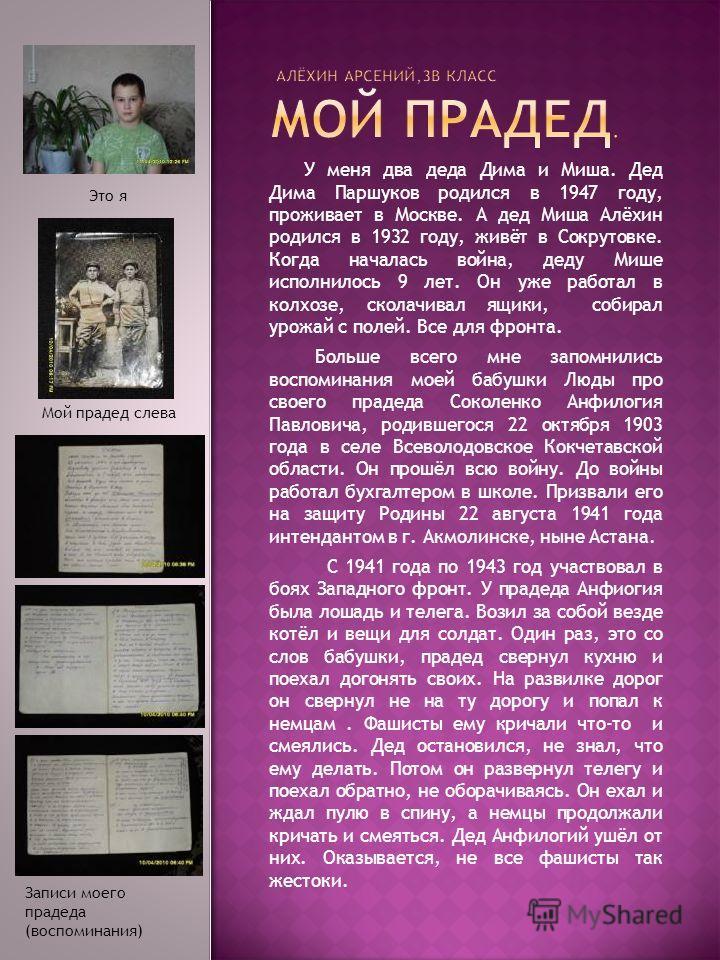 У меня два деда Дима и Миша. Дед Дима Паршуков родился в 1947 году, проживает в Москве. А дед Миша Алёхин родился в 1932 году, живёт в Сокрутовке. Когда началась война, деду Мише исполнилось 9 лет. Он уже работал в колхозе, сколачивал ящики, собирал