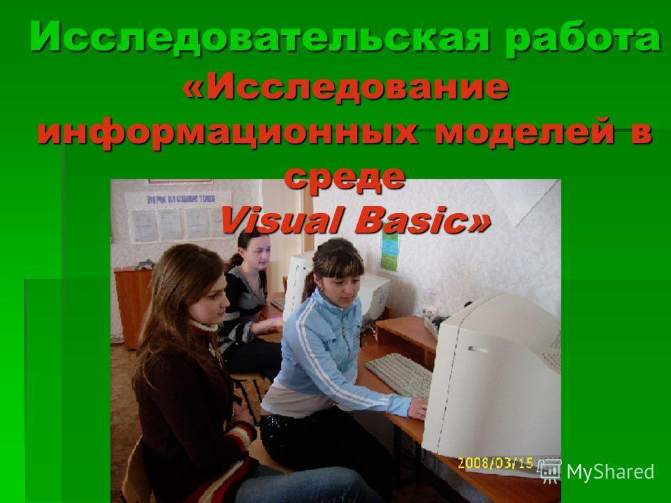 Исследовательская работа «Исследование информационных моделей в среде Visual Basic»