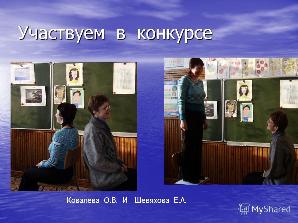 Участвуем в конкурсе Ковалева О.В. И Шевяхова Е.А.