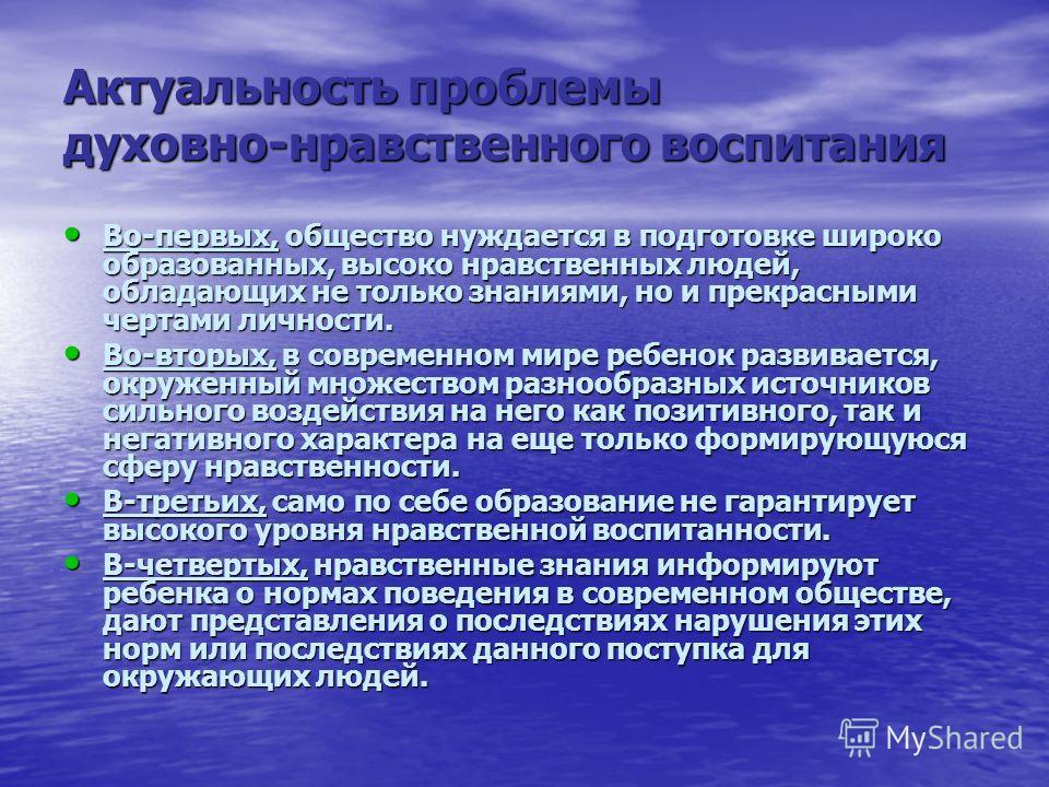 Проблемы духовно нравственного воспитания в беларуси