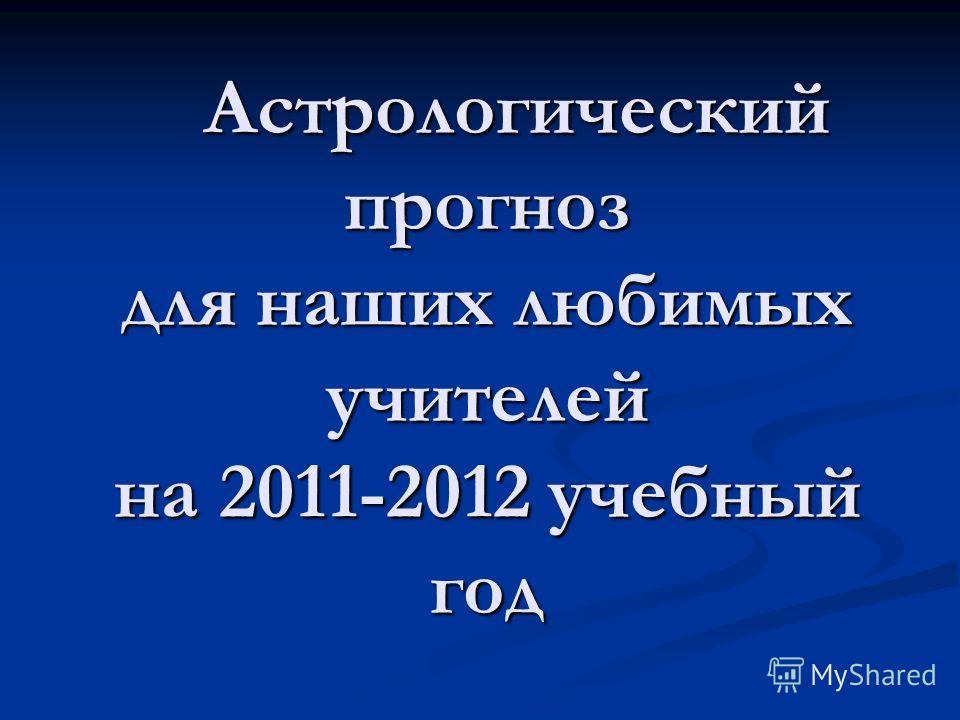 Астрологический прогноз для наших любимых учителей на 2011-2012 учебный год