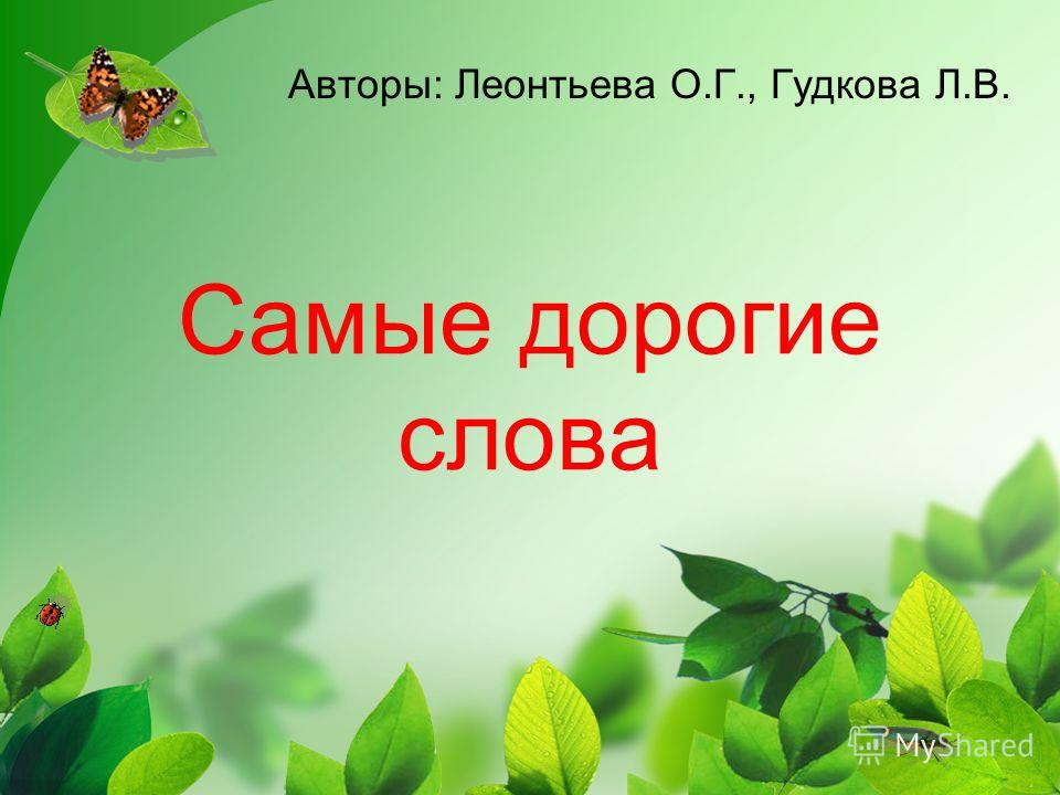 Самые дорогие слова Авторы: Леонтьева О.Г., Гудкова Л.В.
