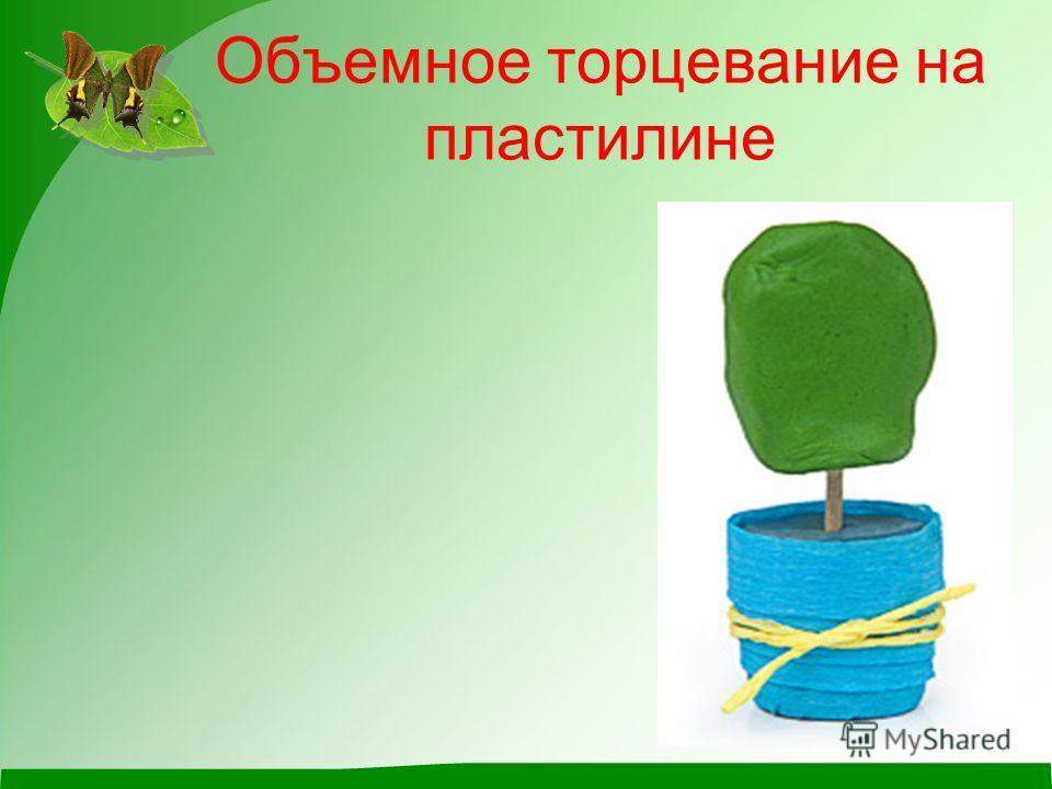 Объемное торцевание на пластилине