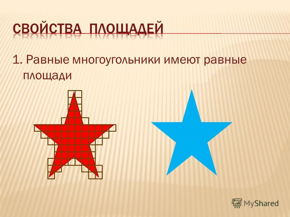 1. Равные многоугольники имеют равные площади