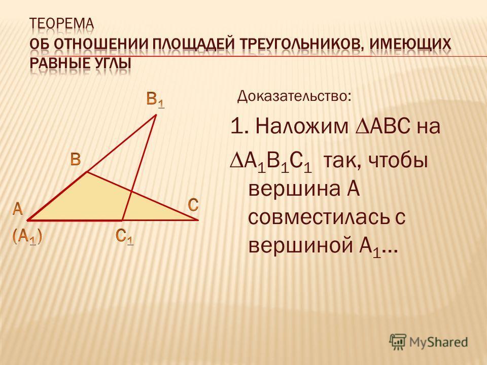 Доказательство: 1. Наложим АВС на А 1 В 1 С 1 так, чтобы вершина А совместилась с вершиной А 1 …