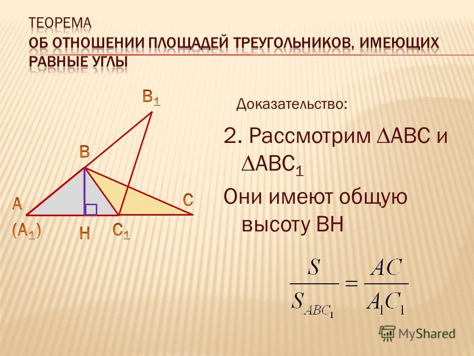 Доказательство: 2. Рассмотрим АВС и АВС 1 Они имеют общую высоту ВН